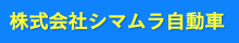 株式会社シマムラ自動車